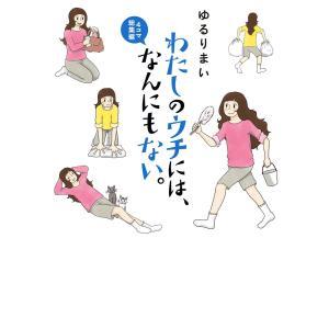 著者:ゆるりまい 出版社:KADOKAWA 連載誌/レーベル:ホビー書籍部 ページ数:124 提供開...
