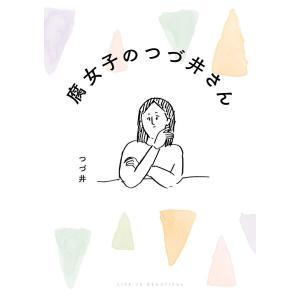 腐女子のつづ井さん 電子書籍版 / 著者:つづ井