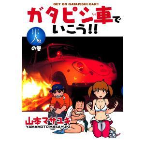 ガタピシ車でいこう!! 火の巻 電子書籍版 / 山本マサユキ|ebookjapan