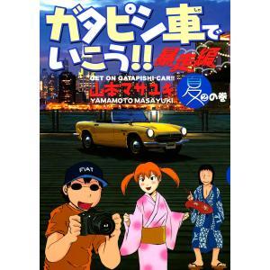 ガタピシ車でいこう!! 暴走編 夏の巻 電子書籍版 / 山本マサユキ|ebookjapan