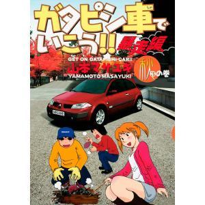 ガタピシ車でいこう!! 暴走編 秋の巻 電子書籍版 / 山本マサユキ|ebookjapan