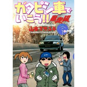ガタピシ車でいこう!! 暴走編 冬の巻 電子書籍版 / 山本マサユキ|ebookjapan