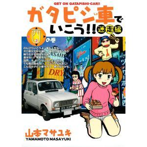 ガタピシ車でいこう!! 迷走編 西の巻 電子書籍版 / 山本マサユキ|ebookjapan