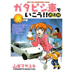 ガタピシ車でいこう!! 迷走編 北の巻 電子書籍版 / 山本マサユキ|ebookjapan