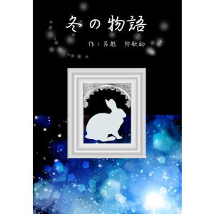 冬の物語 電子書籍版 / 呂彪 弥欷助|ebookjapan