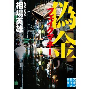 偽金 フェイクマネー 電子書籍版 / 相場英雄|ebookjapan