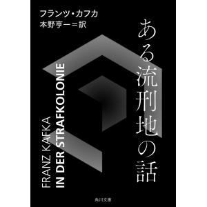 ある流刑地の話 電子書籍版 / 著者:フランツ・カフカ 訳者:本野亨一|ebookjapan
