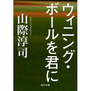 ウィニング・ボールを君に 電子書籍版 / 著者:山際淳司|ebookjapan