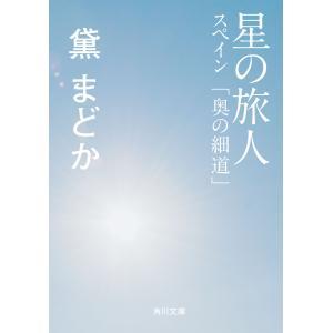 星の旅人 スペイン「奥の細道」 電子書籍版 / 著者:黛まどか ebookjapan