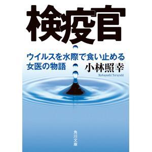 検疫官 ウイルスを水際で食い止める女医の物語 電子書籍版 / 著者:小林照幸|ebookjapan