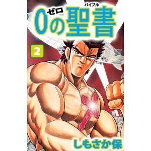 【初回50%OFFクーポン】0(ゼロ)の聖書(バイブル) (2) 電子書籍版 / しもさか保 ebookjapan