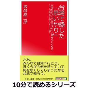 台湾で感じた「思いやり」。台湾から学んで日本はもっと素晴らしくなる〜7つのビジネスシーン別〜 電子書...