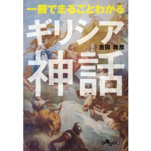 一冊でまるごとわかるギリシア神話 電子書籍版 / 吉田敦彦 ebookjapan