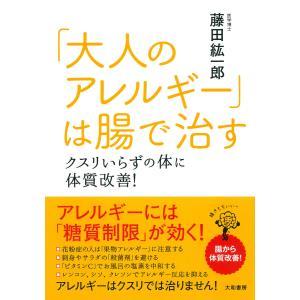 「大人のアレルギー」は腸で治す 電子書籍版 / 藤田紘一郎 ebookjapan