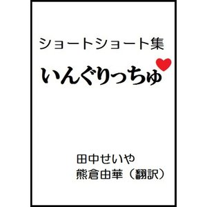 【初回50%OFFクーポン】いんぐりっちゅ:ショートショート 電子書籍版 / 著:田中せいや 著:熊倉由華|ebookjapan