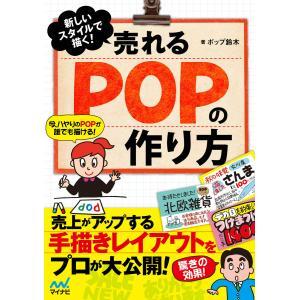 新しいスタイルで描く! 売れるPOPの作り方 電子書籍版 / 著:ポップ鈴木