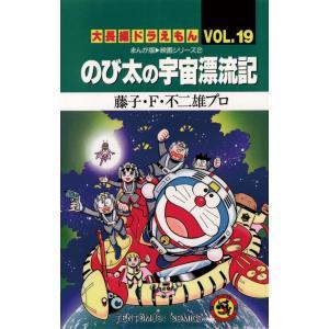 大長編ドラえもん(19) のび太の宇宙漂流記 電子書籍版 / 藤子・F・不二雄