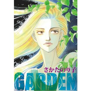 GARDEN 電子書籍版 / さかたのり子 ebookjapan