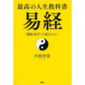 最高の人生教科書 易経 「陽転易学」で道をひらく 電子書籍版 / 著:小田全宏|ebookjapan
