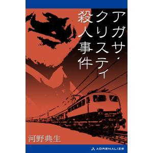 アガサ・クリスティ殺人事件 電子書籍版 / 著:河野典生 ebookjapan