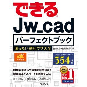 できるJw_cadパーフェクトブック 困った!&便利ワザ大全 電子書籍版 / 稲葉 幸行/できるシリ...