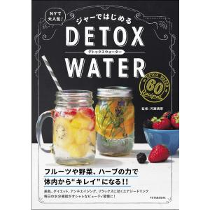 【初回50%OFFクーポン】ジャーではじめる DETOX WATER 電子書籍版 / 河瀬璃菜