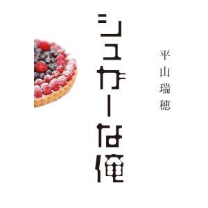 シュガーな俺 電子書籍版 / 平山瑞穂|ebookjapan