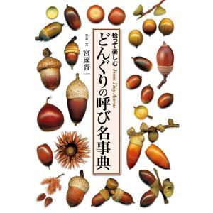 どんぐりの呼び名事典 電子書籍版 / 宮國晋一