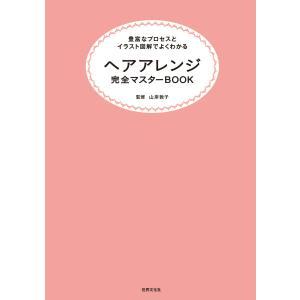 ヘアアレンジ完全マスターBOOK 電子書籍版 / 山岸敦子