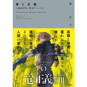 竜と正義 人魔調停局 捜査File.01 電子書籍版 / 著者:扇友太 イラスト:天野英|ebookjapan
