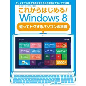 これからはじめる! Windows8 電子書籍版 / コスモメディ|ebookjapan