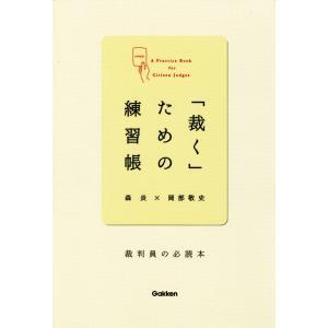 「裁く」ための練習帳 電子書籍版 / 森炎/岡部敬史