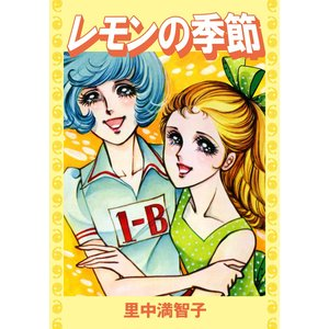 【初回50%OFFクーポン】レモンの季節 電子書籍版 / 里中満智子 ebookjapan