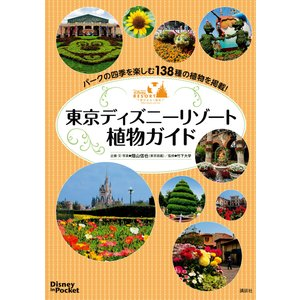 Disney in Pocket 東京ディズニーリゾート植物ガイド 電子書籍版 / ディズニー