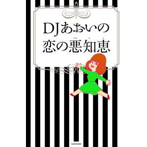 著者:DJあおい 出版社:KADOKAWA ページ数:226 提供開始日:2016/02/19 タグ...