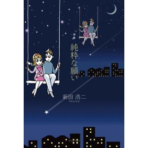 【初回50%OFFクーポン】詩集 純粋な願い 電子書籍版 / 新田浩二