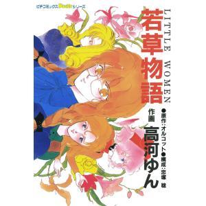 若草物語 電子書籍版 / 高河ゆん/オルコット|ebookjapan