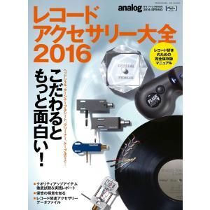 レコードアクセサリー大全 2016年3月号 電子書籍版 / レコードアクセサリー大全編集部 ebookjapan