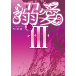 溺愛III[上] 電子書籍版 / 著者:映画館|ebookjapan
