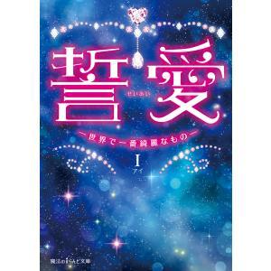 誓愛 -世界で一番綺麗なもの- 電子書籍版 / 著者:I|ebookjapan