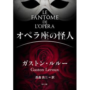 オペラ座の怪人 電子書籍版 / 著者:ガストン・ルルー 訳者:長島良三|ebookjapan