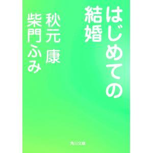 はじめての結婚 電子書籍版 / 著者:秋元康 著者:柴門ふみ ebookjapan