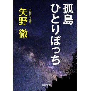 孤島ひとりぼっち 電子書籍版 / 著者:矢野徹 ebookjapan