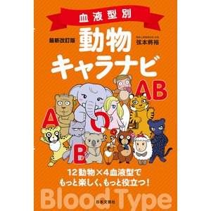 最新改訂版 血液型別 動物キャラナビ 電子書籍版 / 著:弦本將裕|ebookjapan