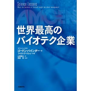 世界最高のバイオテク企業 電子書籍版 / 著:ゴードン・バインダー 著:フィリップ・バシェ 訳:山崎...