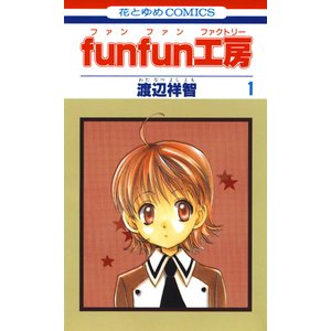 【初回50%OFFクーポン】funfun工房 (1) 電子書籍版 / 渡辺祥智|ebookjapan