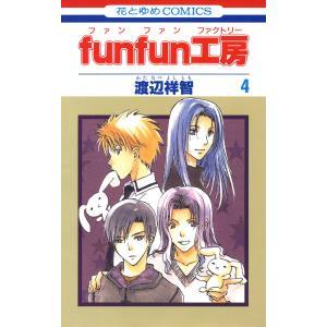 【初回50%OFFクーポン】funfun工房 (4) 電子書籍版 / 渡辺祥智|ebookjapan