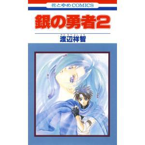 【初回50%OFFクーポン】銀の勇者 (2) 電子書籍版 / 渡辺祥智|ebookjapan
