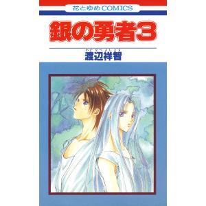 【初回50%OFFクーポン】銀の勇者 (3) 電子書籍版 / 渡辺祥智|ebookjapan
