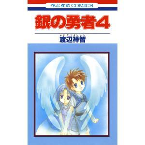 【初回50%OFFクーポン】銀の勇者 (4) 電子書籍版 / 渡辺祥智|ebookjapan